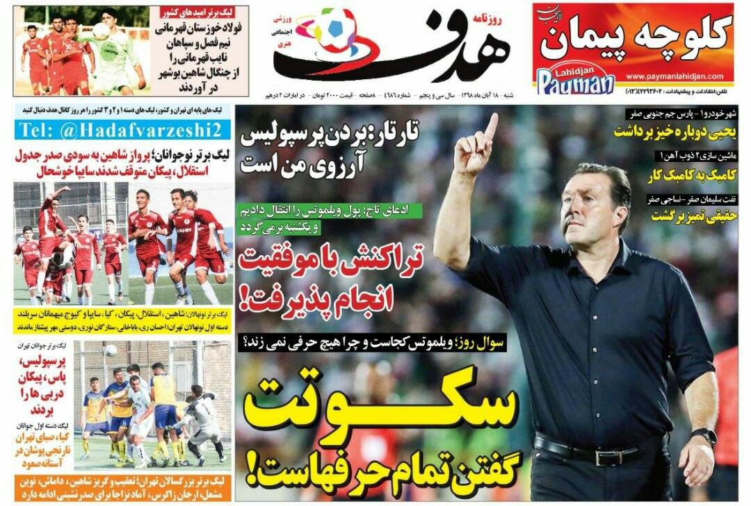 روزنامه هدف - ۱۸ آبان
