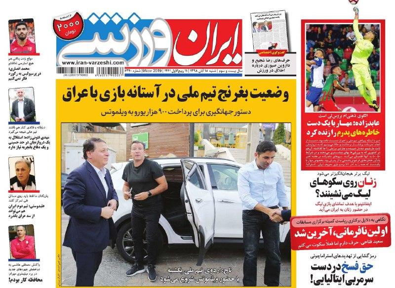 ایران ورزشی - ۱۸ آبان