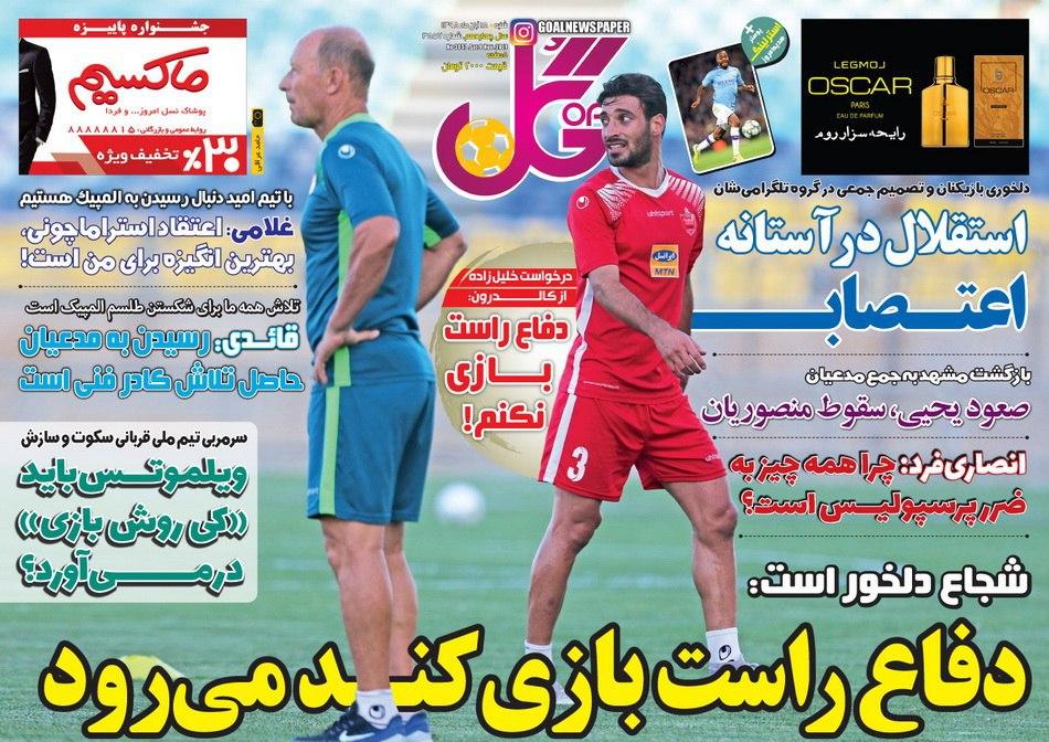 روزنامه گل - ۱۸ آبان