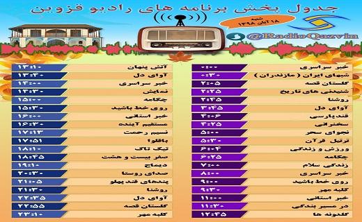 جدول پخش برنامههای صدا و سیمای مرکز قزوین در ۱۸ آبان