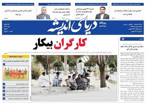 تصویر صفحه نخست روزنامه هرمزگان