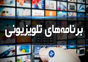 باشگاه خبرنگاران -جدول پخش برنامههای سیمای آذربایجان غربی شنبه ۱۸ آبان