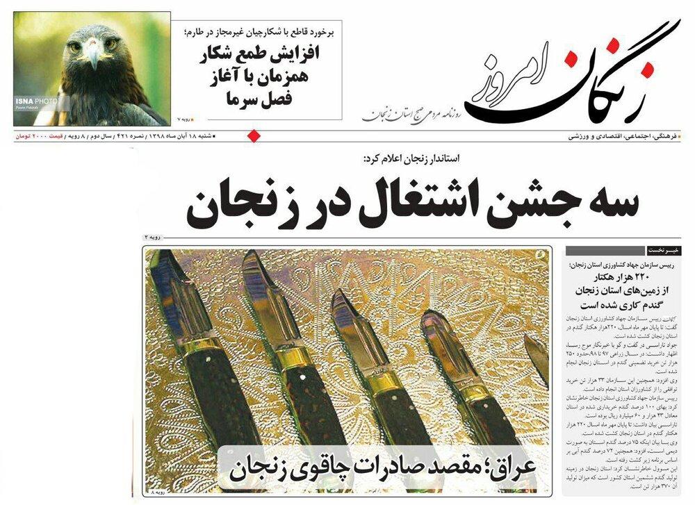 سه جشن اشتغال در زنجان/ عراق مقصد صادرات چاقوی زنجان