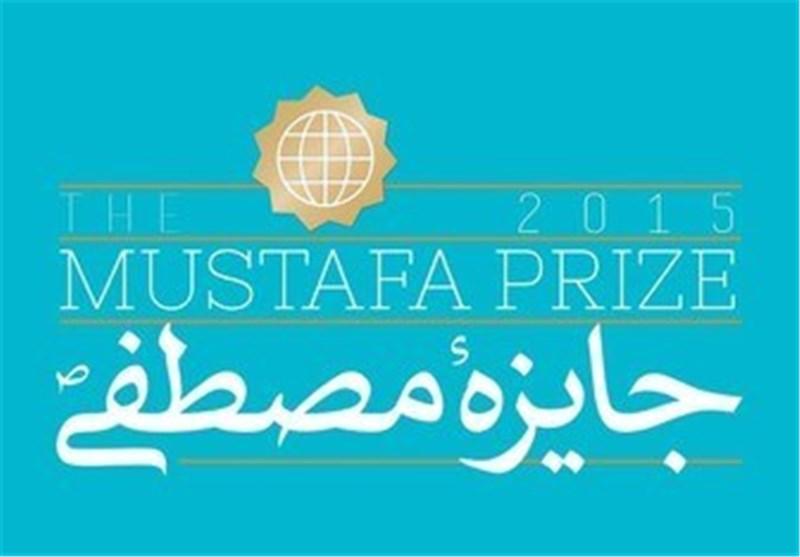 آیین سومین دوره اعطای جایزه مصطفی(ص) برگزار شد