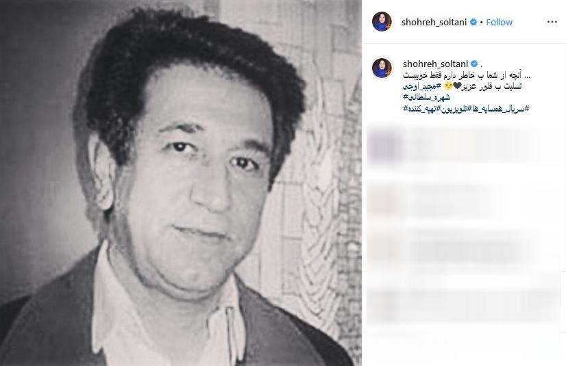 تسلیت هنرمندان به مناسبت درگذشت علی اوجی +تصاویر