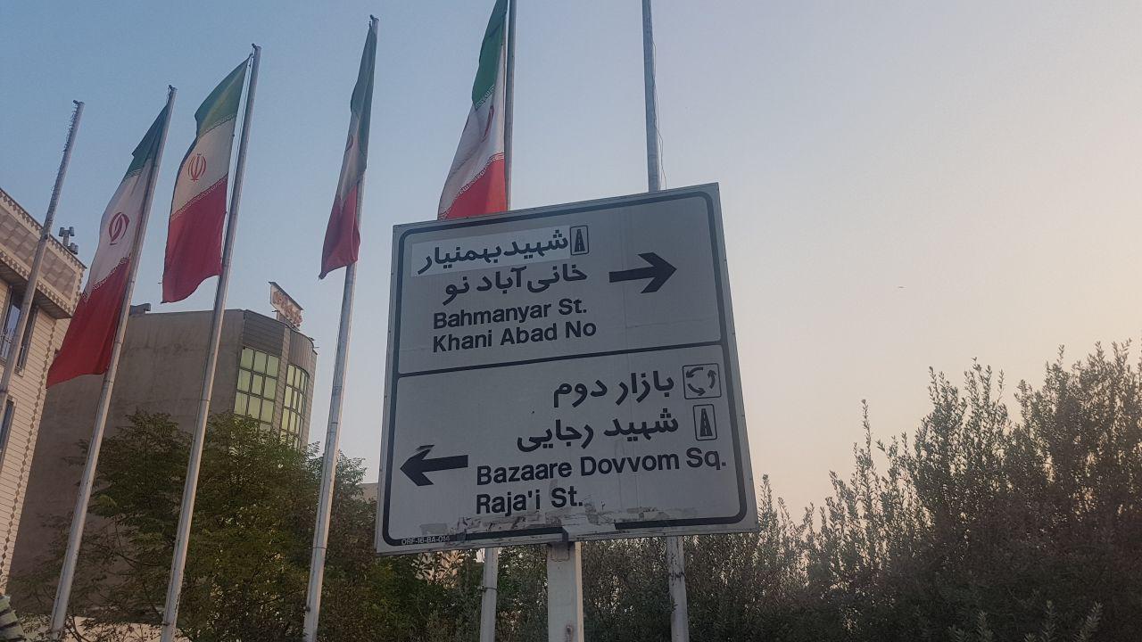 دستپاچگی شهرداری منطقه 16 در افزودن واژه «شهید» به تابلوهای معابر