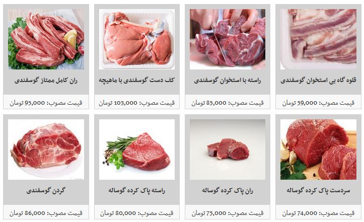 انواع گوشت تازه گوساله و گوسفندی داخلی + قیمت
