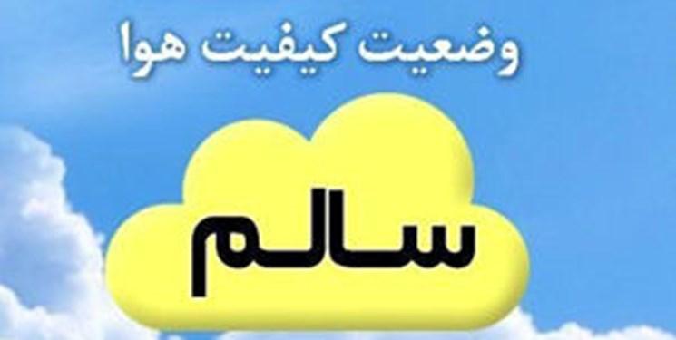 کیفیت هوای آسمان مشهد در شرایط سالم قرار دارد