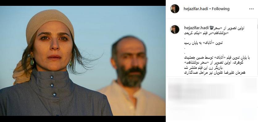 اولین تصویر از «سحر دولتشاهى» در فیلم آتابای /