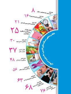 مسابقه کتابخوانی خطرسنجی سکته های قلبی، مغزی و سرطان