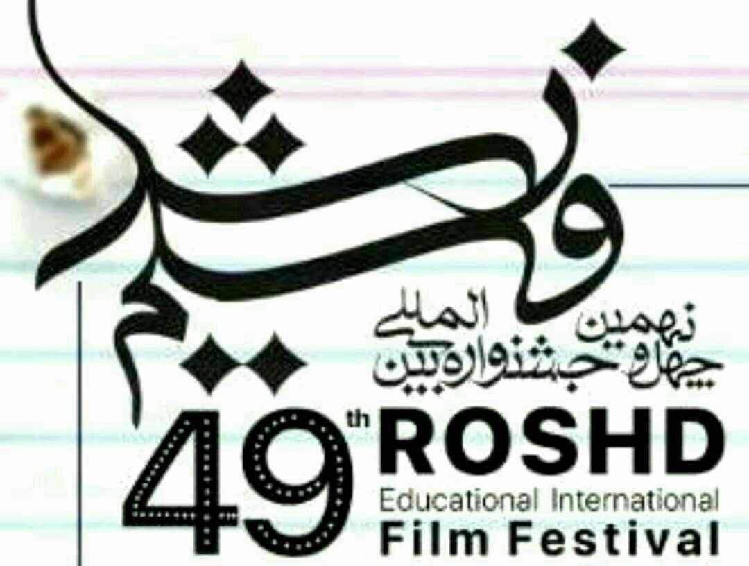 بخشهای جنبی چهل و نهمین جشنواره بینالمللی فیلم رشد اعلام شد