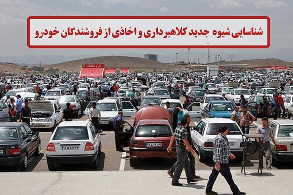 اخاذی از فروشندگان خودرو با تنظیم مبایعه نامه صوری