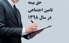 پرداخت  ۵ میلیارد تومان  حق بیمه تأمین اجتماعی مددجویان کرمانی