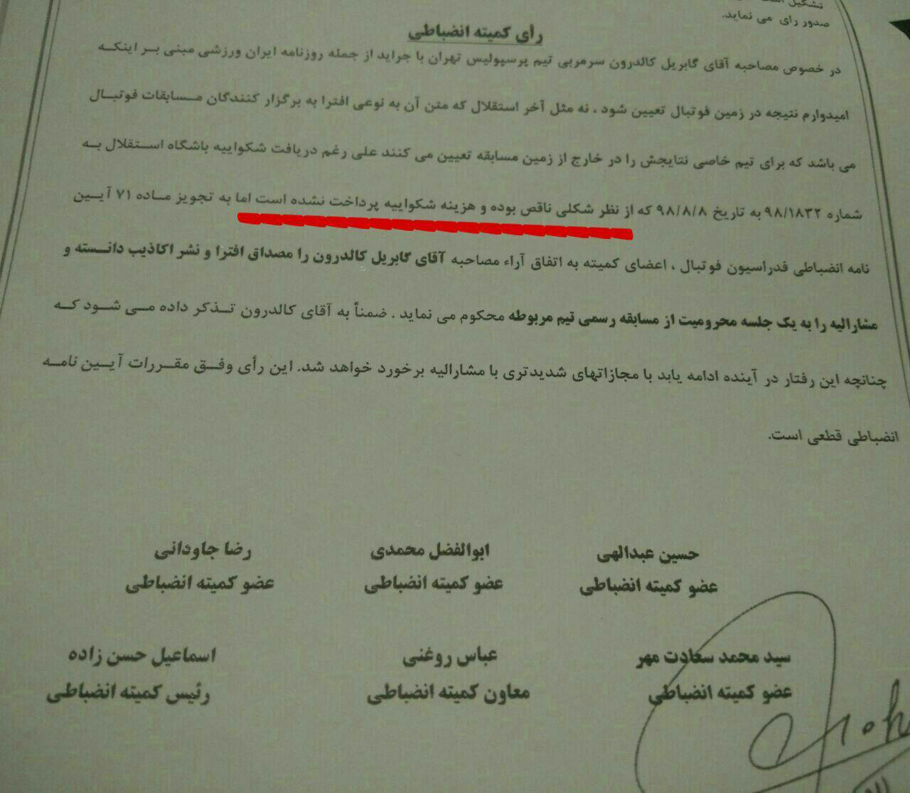 توضیحات مدیر روابط عمومی پرسپولیس در خصوص مصاحبه انصاری فرد + سند