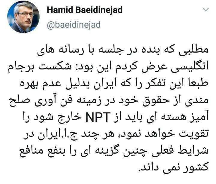 توضیح بعیدی نژاد در ارتباط با برداشتها از سخنانش درباره خروج از NPT