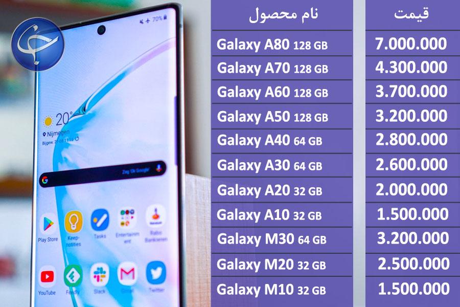 قیمت روز تلفن هوشمند در تاریخ 19 آبان 98