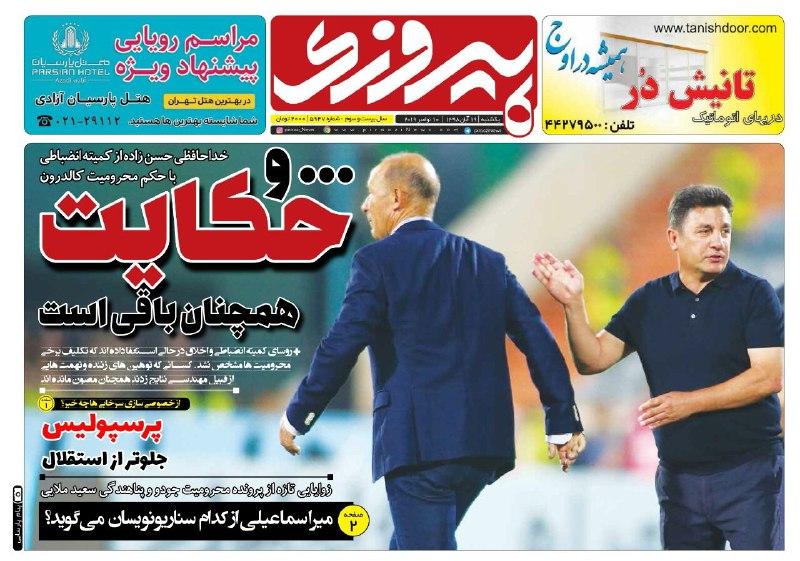 روزنامه پیروزی - ۱۹ آبان