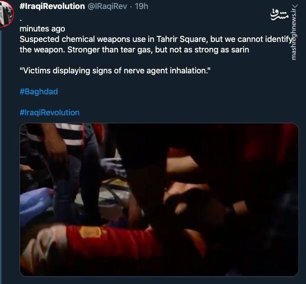 حقیقت ماجرای استفاده نیروهای عراقی از گاز سارین علیه معترضین + تصاویر