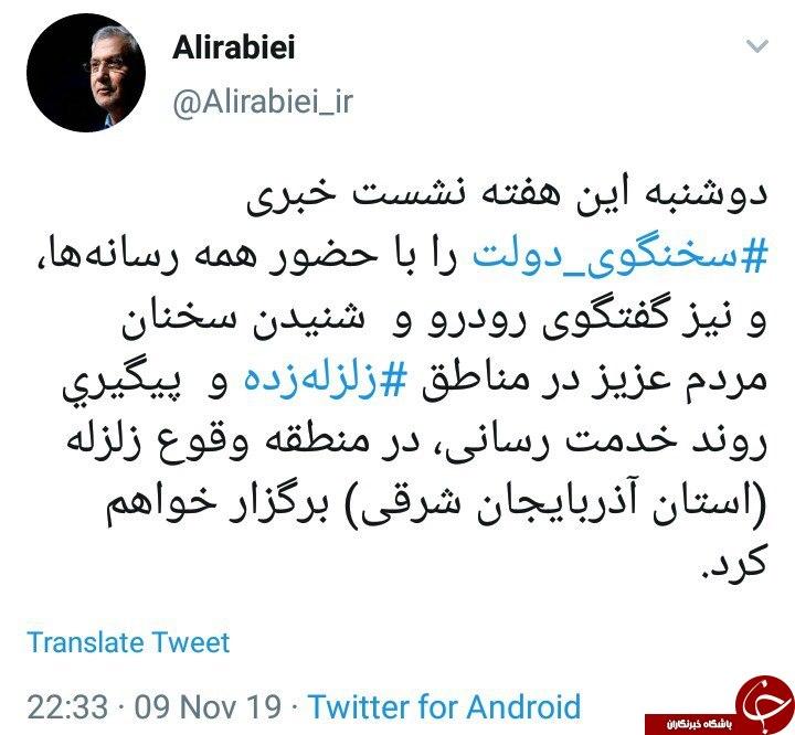 نشست خبری این هفته سخنگوی دولت در آذربایجان شرقی برگزار میشود