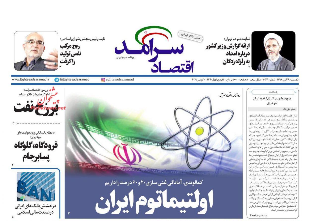 صفحه نخست روزنامههای اقتصادی ۱۹ آبان