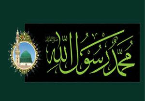 باشگاه خبرنگاران -پیام تبریک شورای اسلامی شهر و شهرداری مهاباد به مناسبت آغاز هفته وحدت