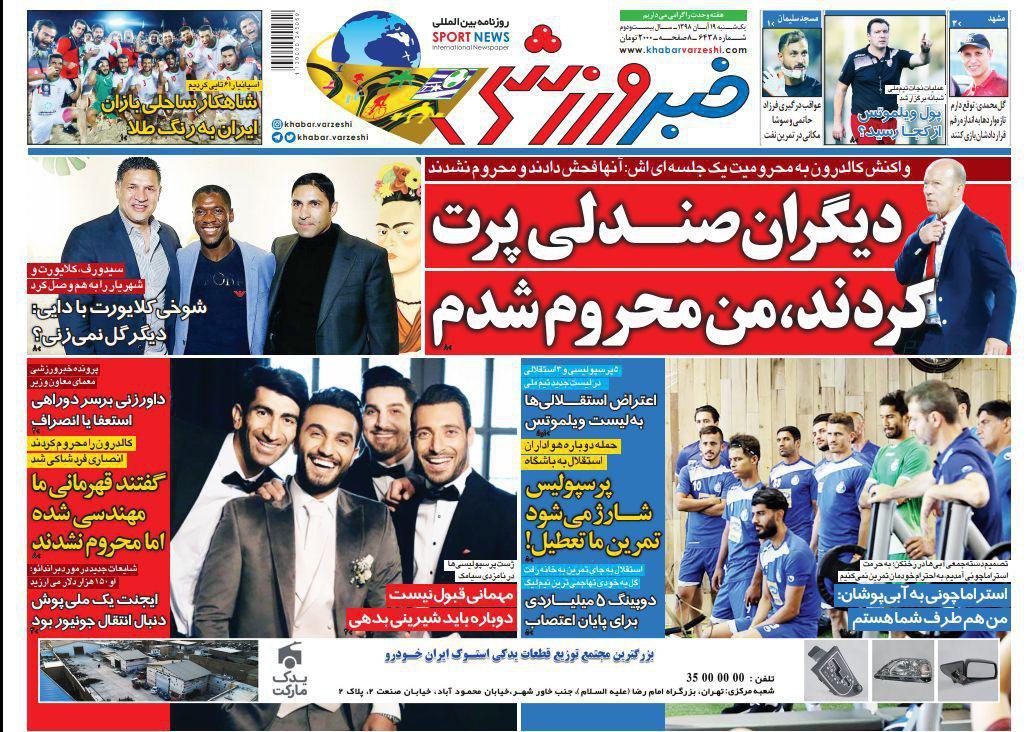 صفحه نخست روزنامههای ورزشی ۱۹ آبان
