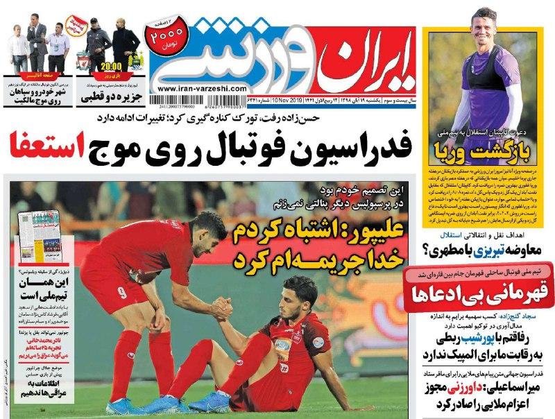 ایران ورزشی - ۱۹ آبان