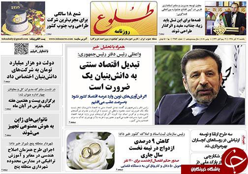تصاویر صفحه نخست روزنامههای فارس ۱۹ آبان ماه سال ۱۳۹۸