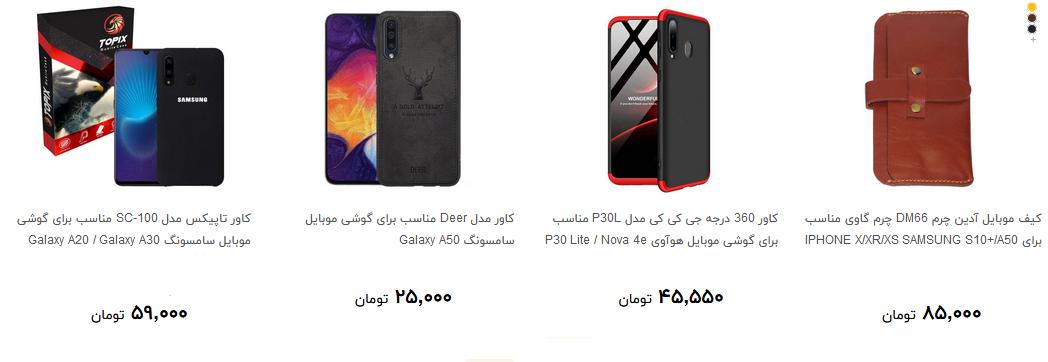 انواع کیف و کاور گوشی + قیمت