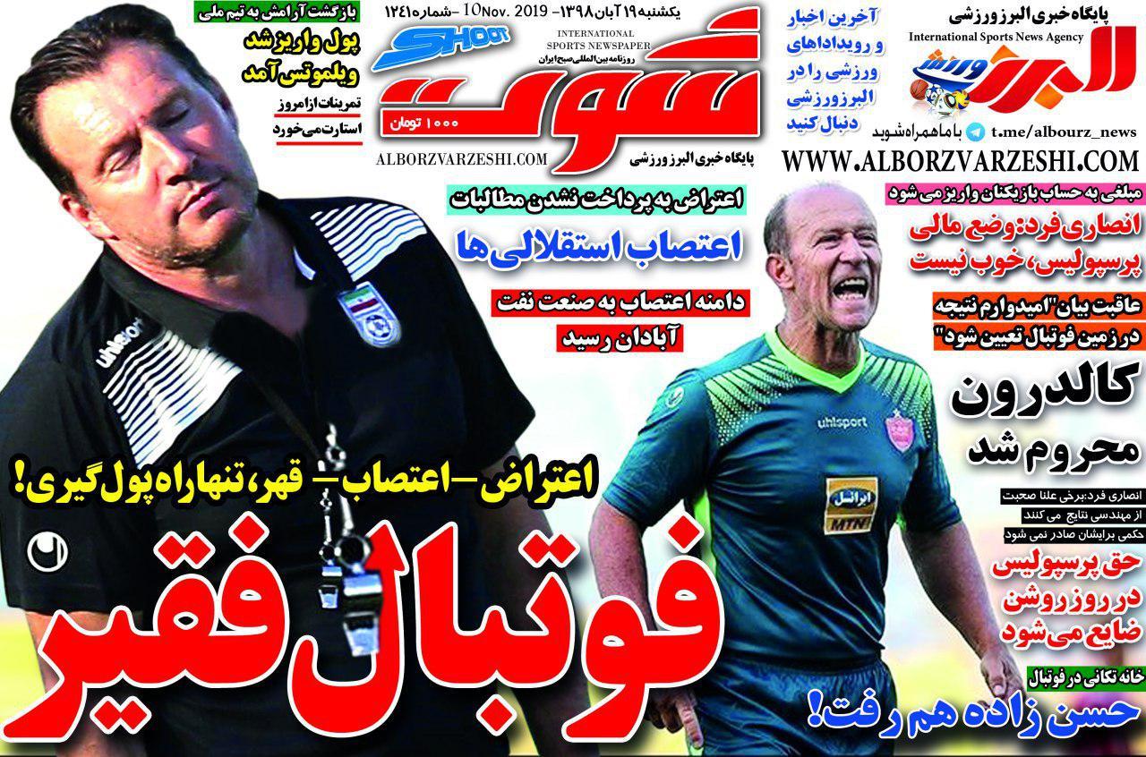 روزنامه شوت - ۱۹ آبان