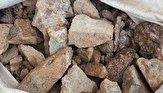 باشگاه خبرنگاران - کشف بیش از یک تن سنگ معدن قاچاق در اسفراین