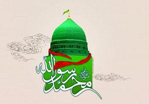 آغاز هفته وحدت و ولادت سرور کائنات حضرت محمد مصطفی (ص)
