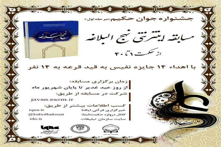 برگزاری مرحله دوم جشنواره «جوان حکیم» در همدان