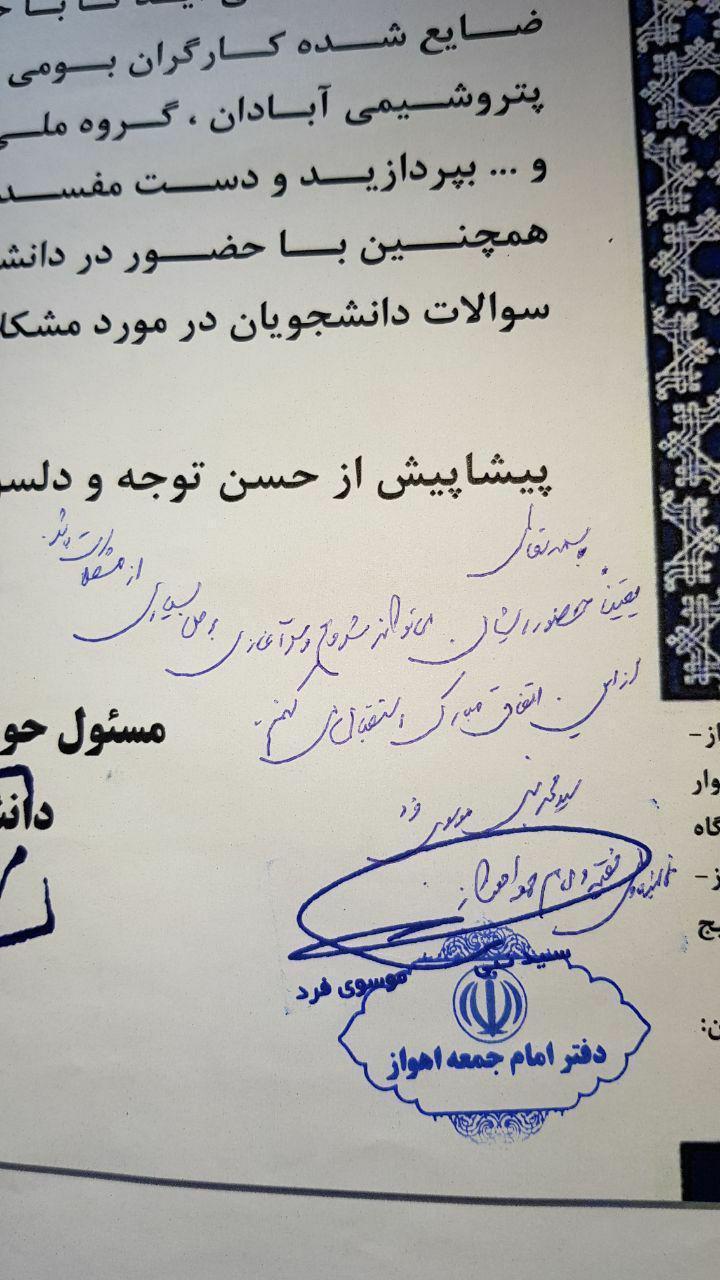 امضا امام جمعه خوزستان پای نامه رئیسی