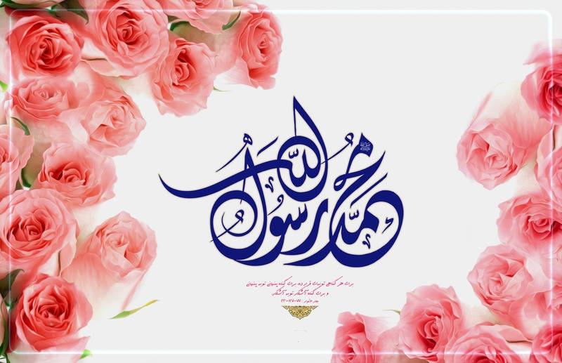 بسته شعری به مناسبت ولادت پیامبر اکرم (ص)