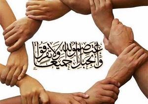 حفظ وحدت مسلمانان موجب شکست دشمن است