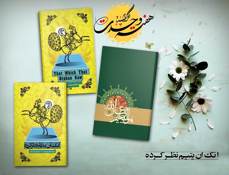 کتابی که زندگی پیامبر اسلام را با لحنی شاعرانه بیان میکند