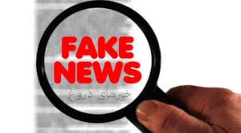 فیکنیوز یا اخبار جعلی چگونه ساخته و نفوذ میکند؟