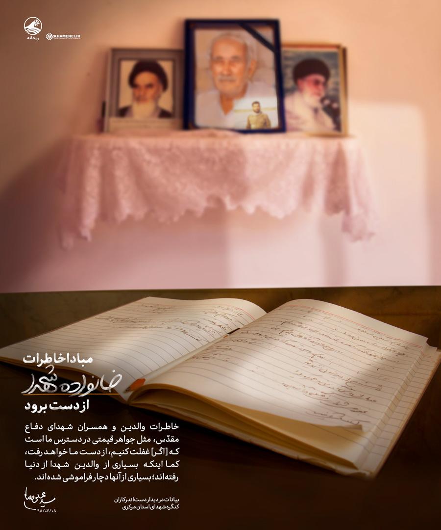 مبادا خاطرات خانواده شهدا از دست برود + عکسنوشته