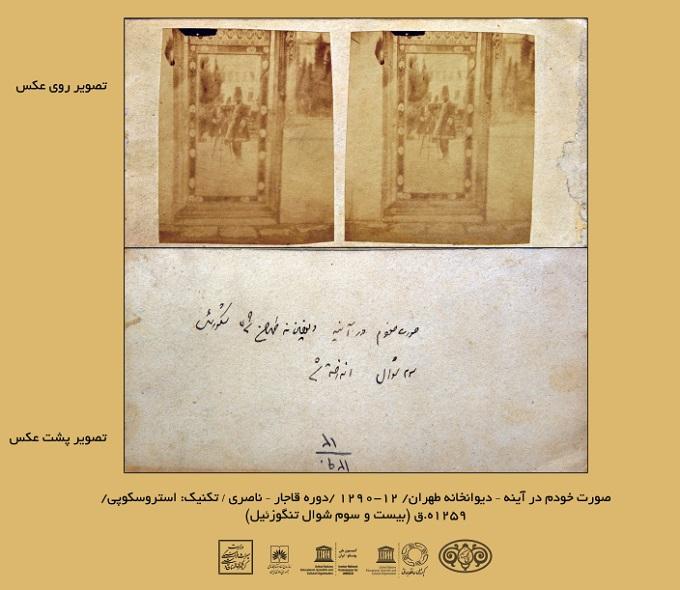 رونمایی از نخستین سلفی دیده نشده از شاه قاجاری در کتابخانه ملی