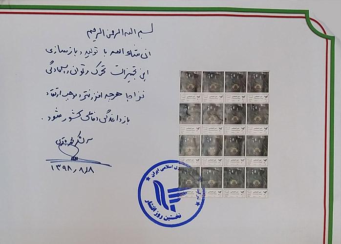 رونمایی از تمبر دستاوردهای نزاجا