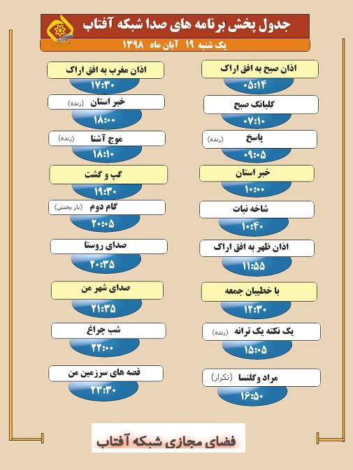 برنامههای صدای شبکه آفتاب در هجدهم آبان ۹۸