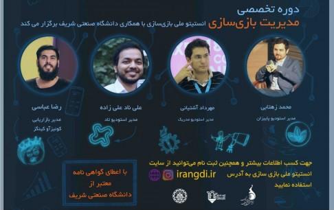 برگزاری دوره تخصصی مدیریت بازیسازی در دانشگاه صنعتی شریف برای اولین بار