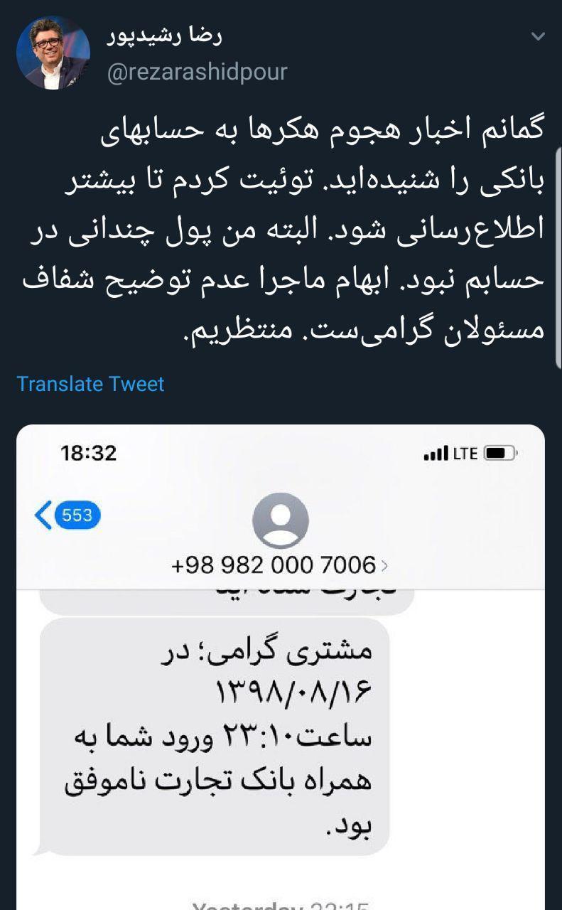 احضار خبرنگار جنجالی به پلیس فتا/ بابازاده توئیت خود را اصلاح کرد