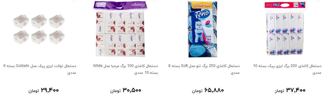 خرید دستمال کاغذی چقدر آب می خورد؟ + قیمت