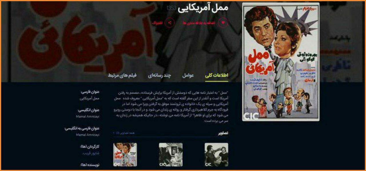 حذف فیلم های قبل از انقلاب از سایت دایرةالمعارف فیلمهای ایرانی