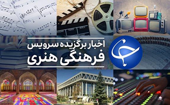 باشگاه خبرنگاران -وداع همیشگی فلورا سام با همسرش/ معماری ایرانی که شما را شگفتزده میکند/ واکنش یک مسئول به انتشار موزیک ویدئوی همسر آقای بازیگر/ «آقای رئیس جمهور» دوباره به تلویزیون میآید