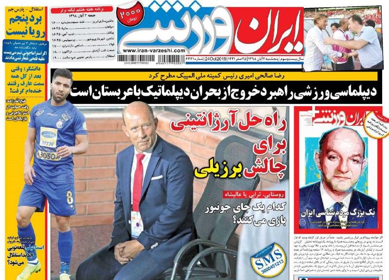 روزنامههای ورزشی دوم آبان