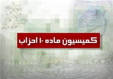 انتخابات دبیران کل احزاب جهت عضویت در کمیسیون ماده ۱۰
