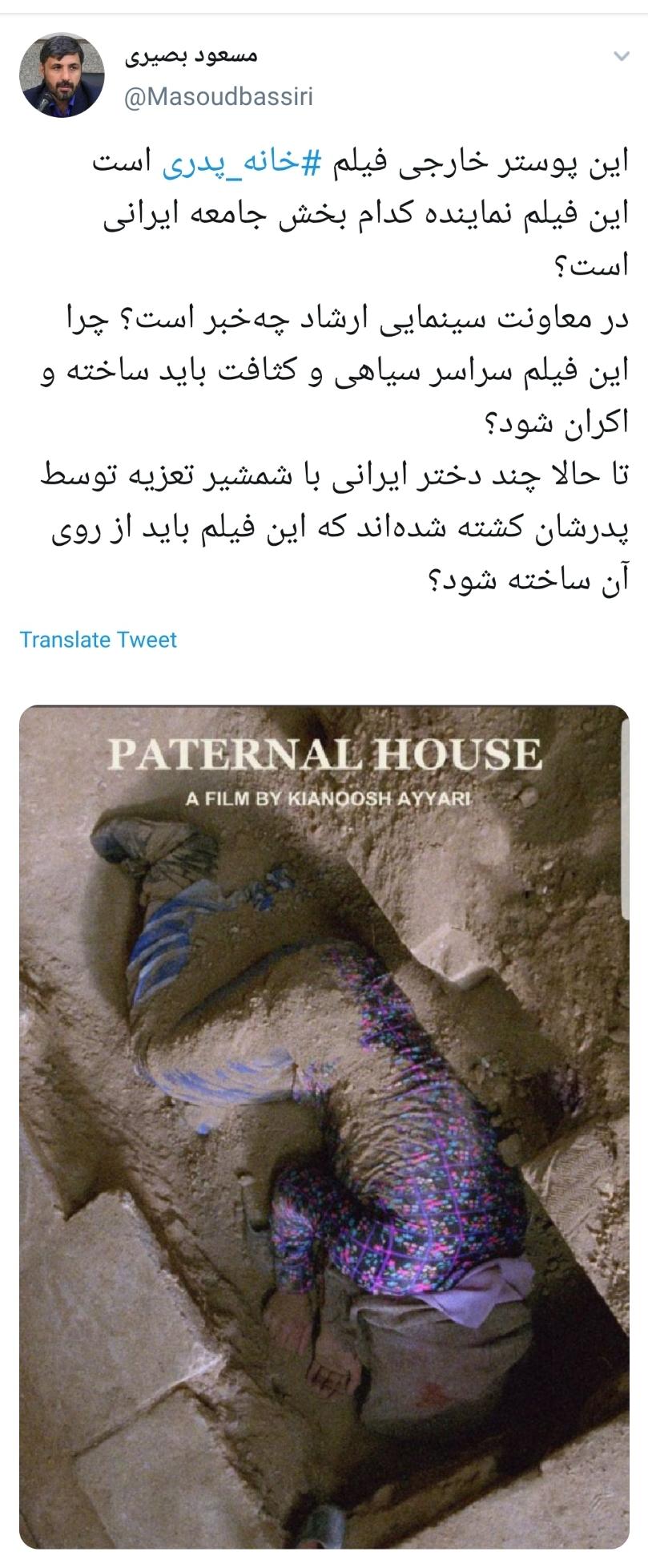 به پرده رفتن #خانه_پدری یک جنایت فرهنگی در حق کشور است +تصاویر